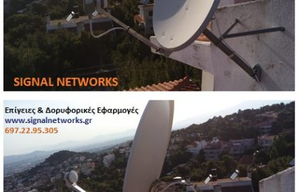 Εγκατάσταση ΟΤΕ-ΤV στη Πεντέλη